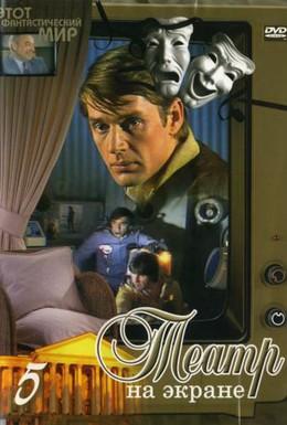 Постер фильма Этот фантастический мир. Выпуск 6 (1981)