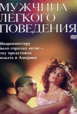 Постер фильма Мужчина легкого поведения (1994)