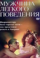 Мужчина легкого поведения (1994)