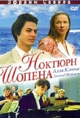 Постер фильма Ноктюрн Шопена (1992)