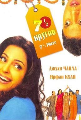 Постер фильма Семь с половиной кругов (2005)