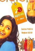Семь с половиной кругов (2005)