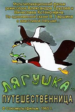 Постер фильма Лягушка-путешественница (1965)