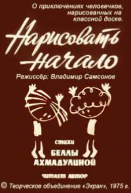 Постер фильма Нарисовать начало (1975)