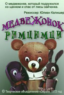 Постер фильма Медвежонок Римцимци (1972)