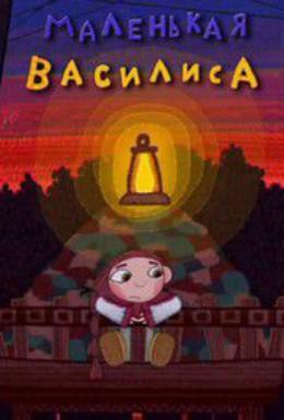 Постер фильма Маленькая Василиса (2007)