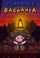 Маленькая Василиса (2007)