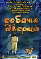 Собачья дверца (2007)