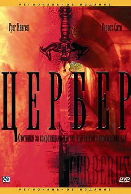 Постер фильма Цербер (2005)