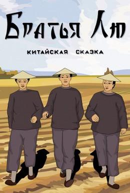 Постер фильма Братья Лю (1953)