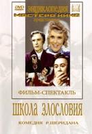 Школа злословия (1952)