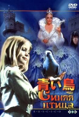 Постер фильма Синяя птица (1976)