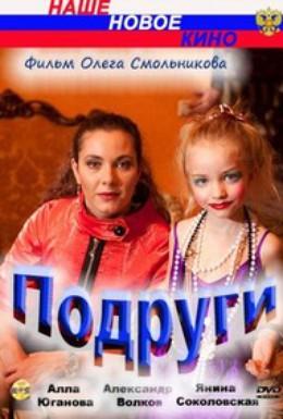 Постер фильма Подруги (2010)
