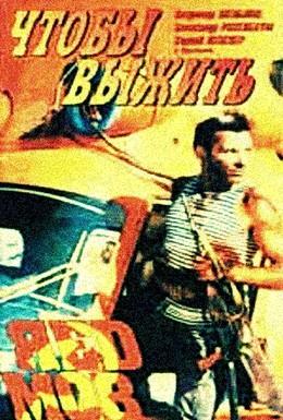 Постер фильма Чтобы выжить (1993)