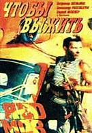 Чтобы выжить (1992)