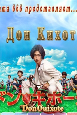 Постер фильма Дон Кихот (2011)