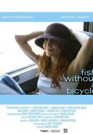 Рыбка без велосипеда (2003)