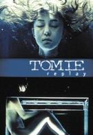 Томие: Рецидив (2000)