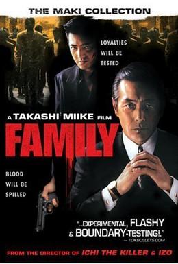 Постер фильма Семья (2001)