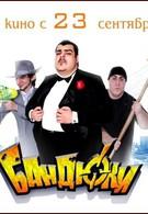 Бандюки (2010)