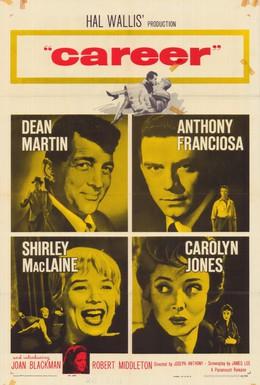 Постер фильма Карьера (1959)