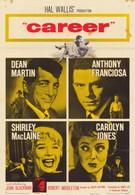 Карьера (1959)