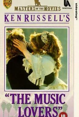 Постер фильма Любители музыки (1970)