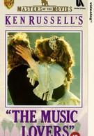 Любители музыки (1970)