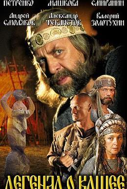 Постер фильма Легенда о Кащее или В поисках тридесятого царства (2004)