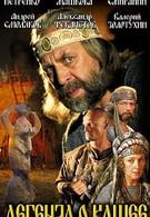 Легенда о Кащее или В поисках тридесятого царства (2004)