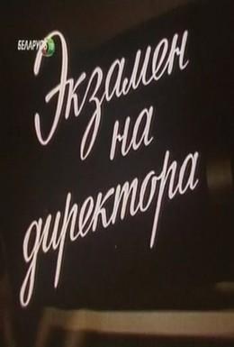 Постер фильма Экзамен на директора (1987)