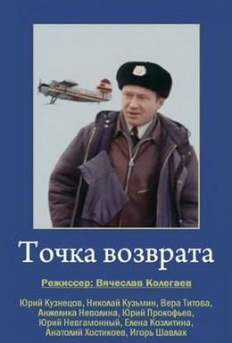 Постер фильма Точка возврата (1986)