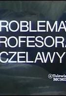 Проблема профессора Челавы (1986)