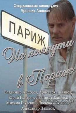 Постер фильма На полпути в Париж (2001)