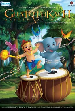 Постер фильма Властелин джунглей (2008)