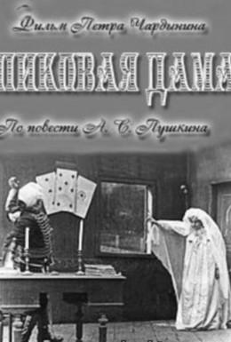 Постер фильма Пиковая дама (1910)