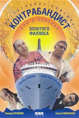 Постер фильма В поисках золотого фаллоса (1992)