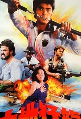 Постер фильма Ниндзя в США (1985)