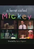 Хорек по имени Микки (2003)
