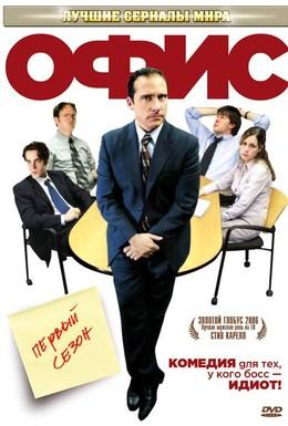 Постер фильма Офис (2005)