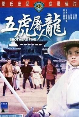 Постер фильма Золотой меч (1969)