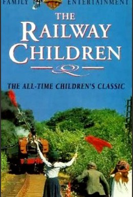 Постер фильма Дети дороги (1970)