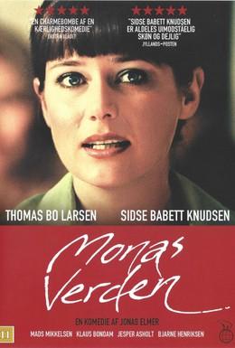 Постер фильма Мир Моны (2001)