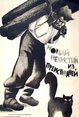 Постер фильма Новый нечистый из преисподней (1964)