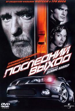 Постер фильма Последний выход (2004)