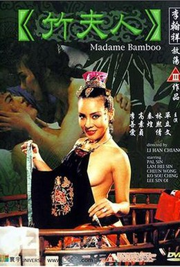 Постер фильма Мадам Бамбук (1991)