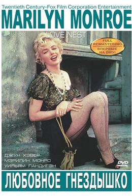 Постер фильма Любовное гнездышко (1951)