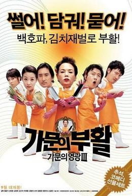 Постер фильма Замужем за мафией 3 (2006)