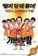 Замужем за мафией 3 (2006)