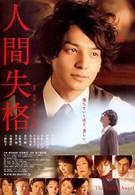 Потеря человечности (2010)